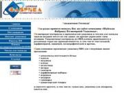 Шуйская Фабрика Полимерной Упаковки - Упаковка ПВХ, чехлы для одежды
