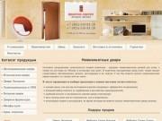 """Компания """"Фабрика дверей"""" (г. Москва, ул. Воронцовская, дом 4, строение 1, Телефон: +7 (495) 510-81-28) Продажа межкомнатных дверей и фурнитуры"""