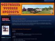 Русская крепость -фестиваль в Приозерске - Фестиваль 2011 года