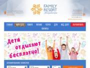 Family Resort - Фемили резорт - санаторный отдых в Крыму, Евпатории 2017