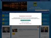 Официальный сайт Оренбурга