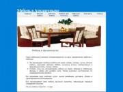 Мебель в Архангельске