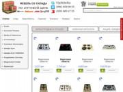 Інтернет Магазин Меблів та товарів для дому (Украина, Киевская область, Киев)