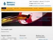 Общество с ограниченной ответственностью «Артемовск – Газсервис»
