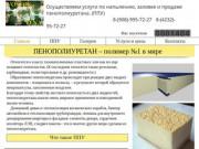 теплогидроизоляция пенополиуретаном ппу (Россия, Магаданская область, Магадан)