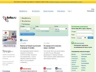 Tutu.ru: Авиа и ЖД билеты. Стоимость железнодорожных билетов и расписание