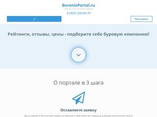 БурениеПортал.ру - бурение скважины на воду под ключ по самой низкой цене в области