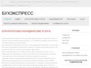 Бухгалтерские и юридические услуги в Москве (Россия, Московская область, Москва)