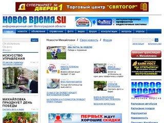знакомства в городе михайловка