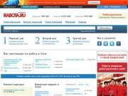 Работа в Сочи, подбор персонала, резюме, вакансии, советы по трудоустройству - поиск работы на sochi.rabota.ru