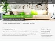 Дизайн интерьеров (Россия, Саратовская область, Саратов)