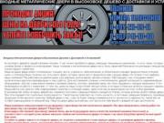 Входные Металлические Двери в Высоковске Дешево с Доставкой и Установкой!