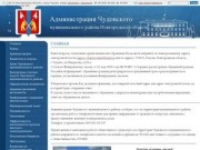 Официальный сайт Администрации Чудовского  муниципального района |