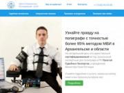 Полиграф Детектор лжи Архангельск