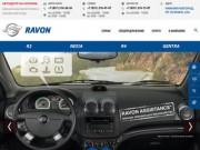 Купить Ravon в Нижнем Новгороде у официального дилера | Автоцентр на Гагарина