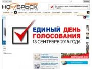 Noyabrsk-inform.ru