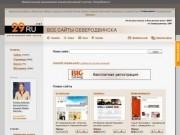 Все сайты (Web - группа региональных каталогов) - ничего лишнего