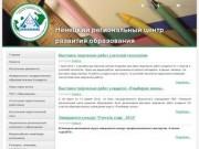Ненецкий региональный центр развития образования - Ненецкий региональный центр развития образования