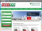 1001тур-Владикавказ