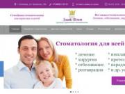 """Стоматология """"Элит-Дэнт"""" в городе Салехард. Семейная и детская стоматология"""