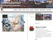 Оборина Светлана - Сайт художника из Саяногорска