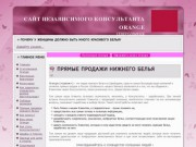 Сайт независимого консультанта Florange в Северодвинске