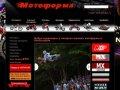 Мотоэкипировка в Москве   интернет-магазин мотоформы   мотошлемы
