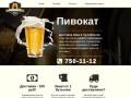 Пивокат - доставка пива в Челябинске