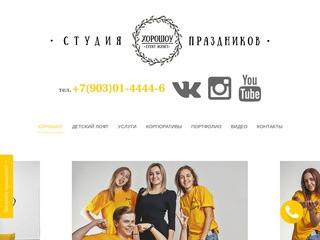 Хорошоу — организация праздников в Серпухове » Студия организации праздников