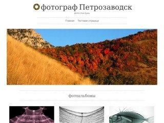 Фотограф Петрозаводск   фото для души