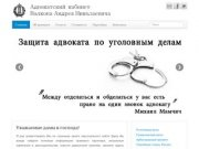 Адвокат Волков А.Н. Марий Эл Йошкар-Ола