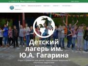 Детский лагерь им. Ю.А. Гагарина г. Заводоуковск