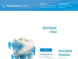 Стоматология в Соль-Илецке