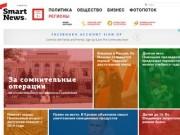 Smartnews.ru