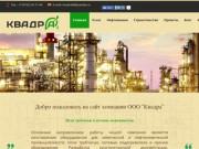 Основным направлением работы нашей компании является изготовление оборудования для химической и нефтехимической промышленности. (Россия, Тамбовская область, Тамбов)