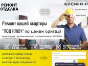 Ремонт квартир в Красноярске — РСК Сити ремонт
