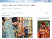Молодежь Бежецкой и Весьегонской епархии
