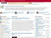 Блоги Самары, форум Самары, чат Самары, новости Самары