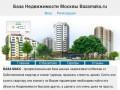 База собственников Bazamaks.ru - База недвижимости Москвы.