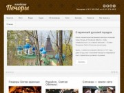 Печоры и Земля Псковская. Видеогалерея