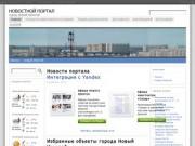 Новостной портал (город Новый Уренгой)