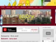 Развлекательный портал города Балашиха - Все развлечения в центре Балашихи