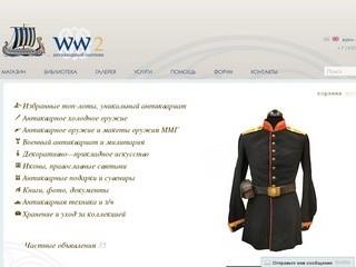 Ww2 - форум военных коллекционеров