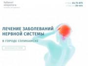 Кабинет Невролога Соликамск // Бураковских Соликамск