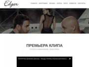 Официальный Сайт Певца и Композитора EDGARa (Россия, Московская область, г. Москва)