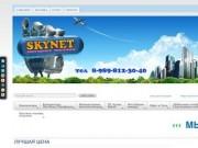 Интернет-магазин SKYNET Апшеронск
