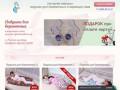 Интернет-магазин подушек для беременных и кормящих мам. (Россия, Ростовская область, Ростов-на-Дону)