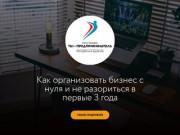 """Программа """"Ты-предприниматель"""" в Республике Бурятия"""