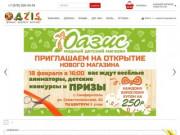 Интернет-магазин детской одежды (Россия, Крым, Симферополь)