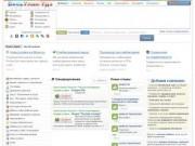 Улан-Удэ: Бизнес-справочник - Компании, Отзывы. Работа в Улан
